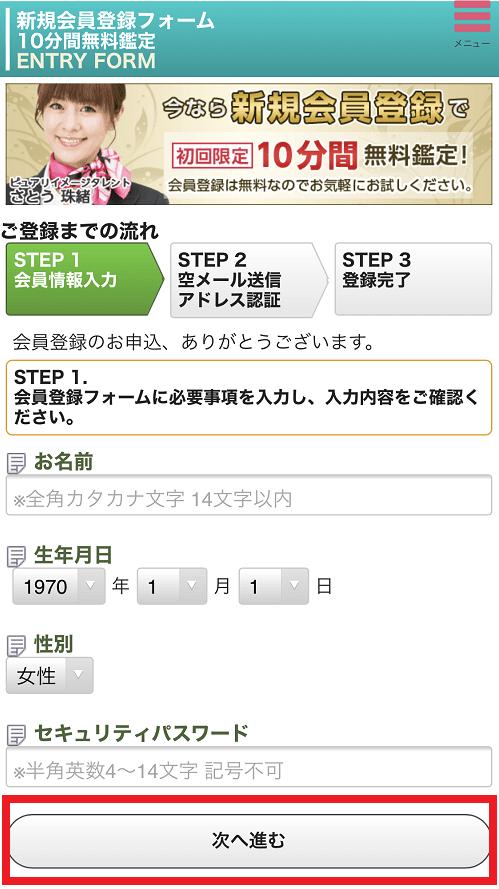 ピュアリ鑑定方法②
