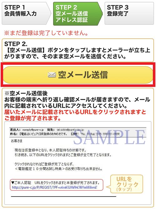 ピュアリ鑑定方法③