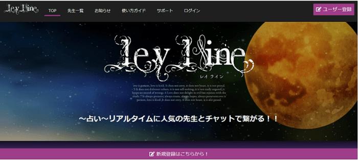 レイラインのトップページ