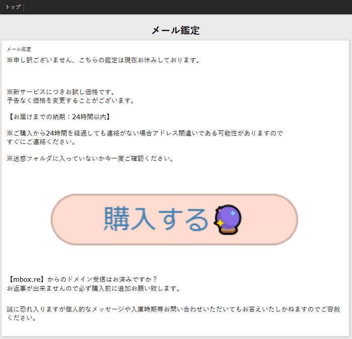 山菱たいがの個人鑑定ページ
