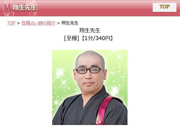 翔生先生の写真