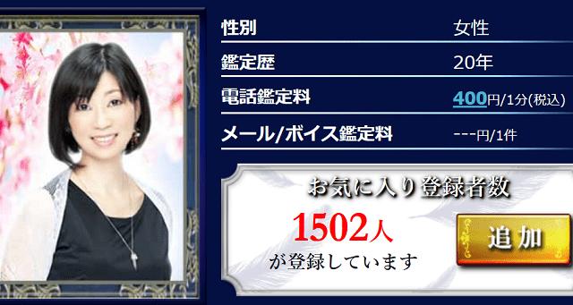 香桜先生の写真