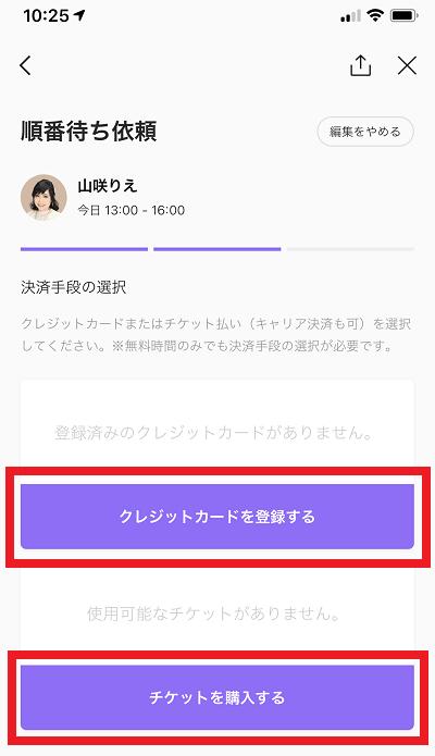 LINEトーク占いの決済登録