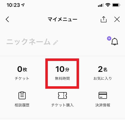 LINEトーク占いの無料時間