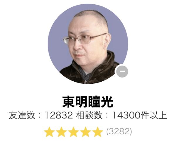 東明瞳光先生の写真