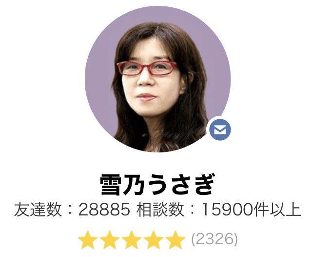 雪乃うさぎ先生の写真