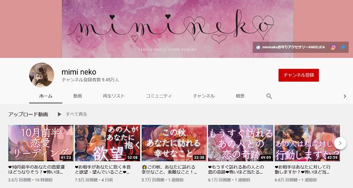 miminekoのトップページ