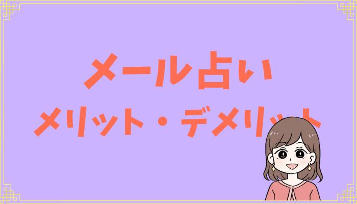 メール占いのメリット・デメリット