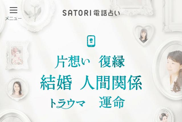 SATORI電話占いのトップページ